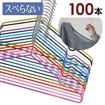 [Qoo10クーポン利用可能] 【送料無料(一部地域除く)】PVCコーティング 滑らないハンガー 薄型 100本組 10本単位で選べる16色 洗った洗濯物も干せる