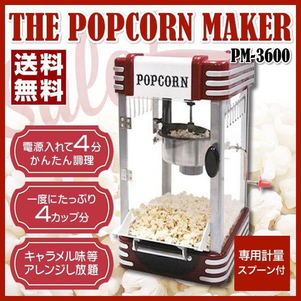 ポップコーンメーカー PM-3600