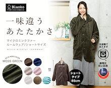 【着る毛布 ルームウェア/ルームジャケット】マイクロミンクファー パジャマ ブランコ.Blanko 袖付き ナイトウェア もこもこ ふわふわ
