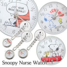 874d5e7301897b スヌーピー ナースウォッチ 懐中時計 看護士 医療 スマイリー 時計 アナログ ピーナッツ