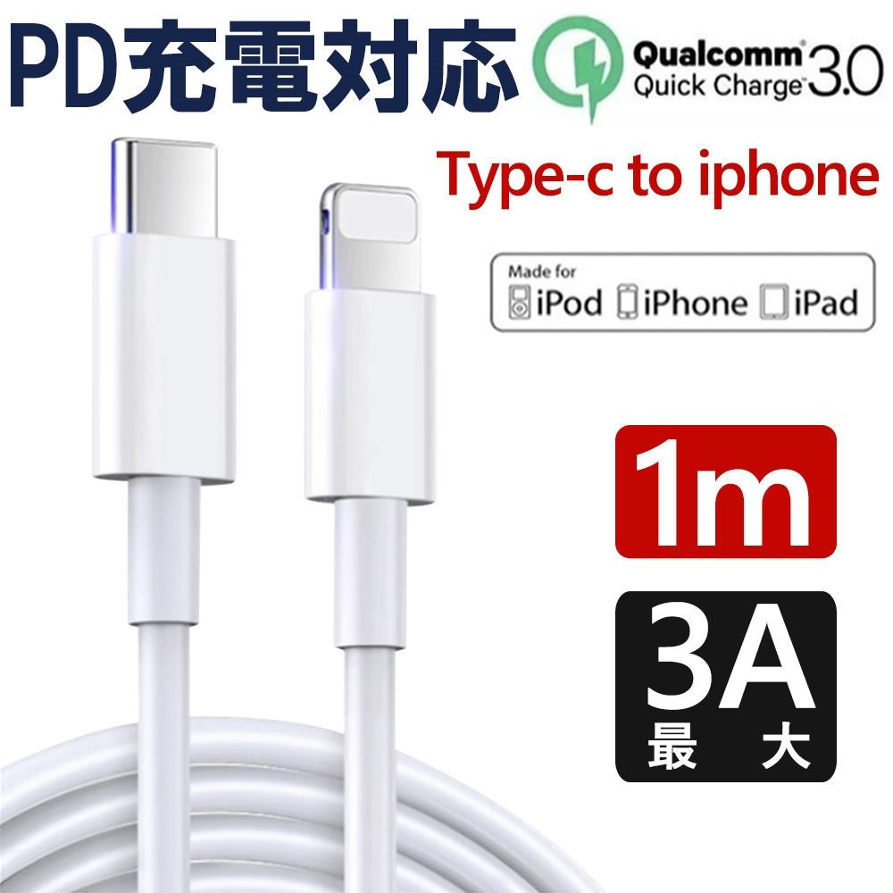 ライトニングケーブル Type-c to iPhone iPad PD急速充電対応 高速データ 転送 各種対応 1M 幅広い互換性 iPhone 12 12 Pro 11 X XS XR 8