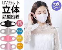 即日発送 マスク 3枚セット 夏用マスク ウレタンマスク 5色 立体 伸縮性あり 繰り返し 洗える 紫外線 蒸れない 肌荒れしない 耳痛くない おしゃれ かっこいい 男女兼用 花粉 PM2.5対策