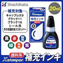 シャチハタ顔料系Xスタンパー補充インク【キャップレス9、ブラック11、ブラック16、シール用、その他顔料系Xスタンパー】XLR-20N