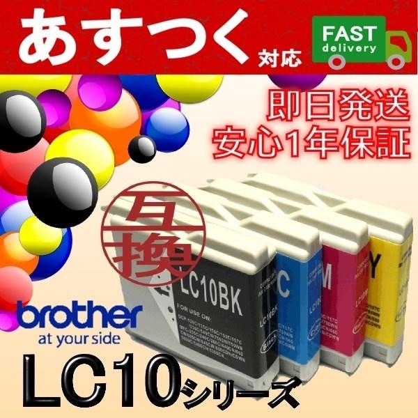 <あすつく対応>即日発送/安心1年保証 Brother(ブラザー) 10シリーズ LC10BK(黒) LC10C(青) LC10M(桃) LC10Y(黄) 互換インクカートリッジ