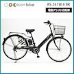 EISAN(エイサン) 電動アシスト自転車 AS-261W-E BK 3Ah  [ブラック]  バッテリー+ 専用充電器