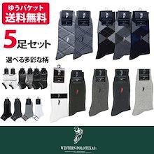 靴下 ソックス ポロ 5足セット  メンズ  ビジネス/カジュアルソックス WESTERN POLO TEXAS サイズ25-27 zakka84 白 黒 紺 グレー 福袋セット有り