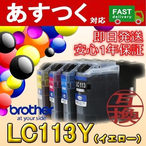 <あすつく対応>即日発送/安心1年保証 【単品】LC113Y(イエロー) ブラザー(brother) 新品 互換 インクカートリッジ 関連商品:LC113BK LC113C LC113M LC113Y