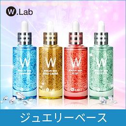 [W.Lab]✨NEW COLOR✨ 【送料無料】ジュエリーベース✦新色の入荷✧ジュエリーベース✨水分カプセルの含有✨