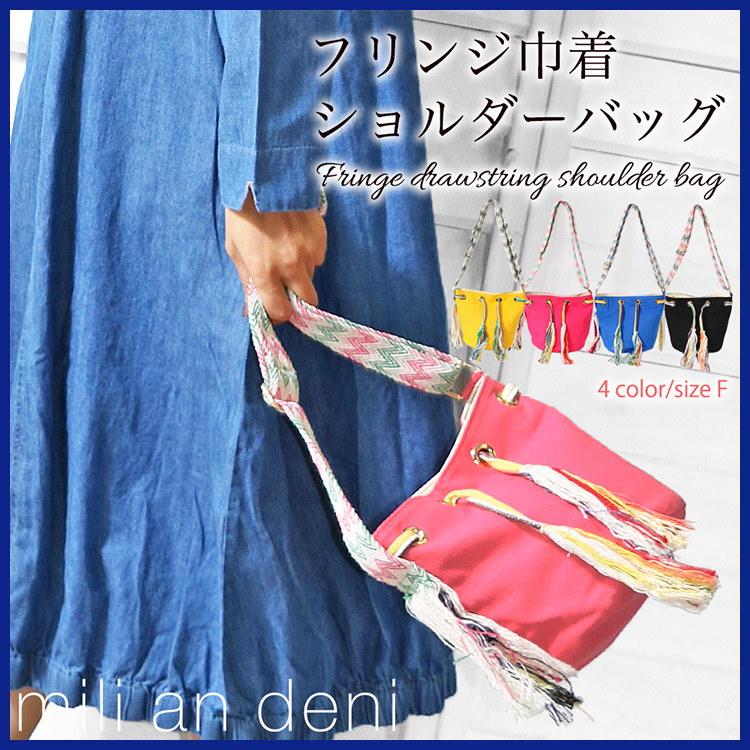 フリンジ巾着ショルダーバッグ/鞄/雑貨/メール便(郵3)/b0654