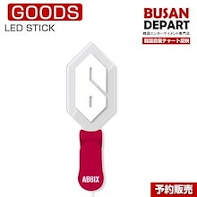 AB6IX - LED STICK lightstick (Ver.0.5)ペンライト/SLOGAN スローガンタオル  FANLIGHT 1次予約 送料無料