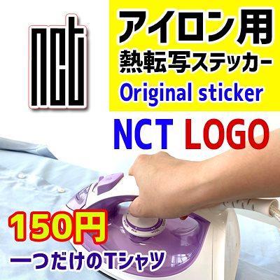 NCT LOGO アイロン用 熱転写ステッカー [Original sticker] 一つだけのTシャツ 150円