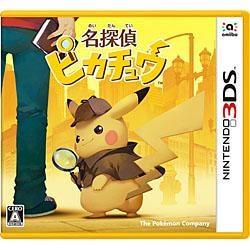 名探偵ピカチュウ [3DS] 製品画像