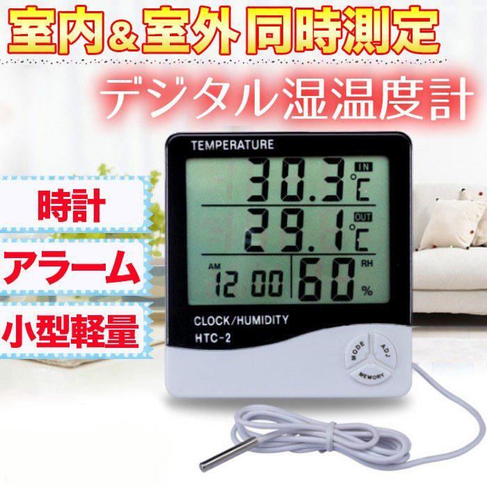 湿度計 温度計 デジタル 室内 室外同時測定 卓上 マルチ 時計 目覚まし アラーム カレンダー 多機能搭載 大画面 スタンド 温度管理 期間限定