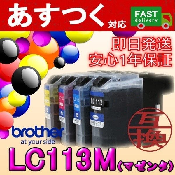 <あすつく対応>即日発送/安心1年保証 【単品】LC113M(マゼンタ) ブラザー(brother) 新品 互換 インクカートリッジ 関連商品:LC113BK LC113C LC113M LC113Y