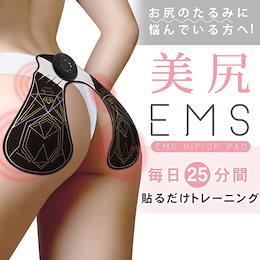 ヒップEMS 【日本規格】プレスリム EMS ヒップアップパッド お尻用 EMS トレーニング器具 4パッド 充電式 日本製ジェル 筋トレ 垂れ尻 ダイエット