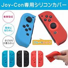 Nintendo Switch Joy-Con シリコンカバー Joy-Con カバー Nintendo Switch Joy-Con (L) / (R) カバー ニンテンドースイッチ 任天堂 スイッ