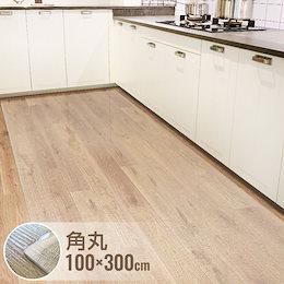 キッチンマット PVC クリア 透明 100×300cm PVCキッチンマット 1.5mm厚 大判 撥水 床保護シート おくだけマット 240cm【送料無料】