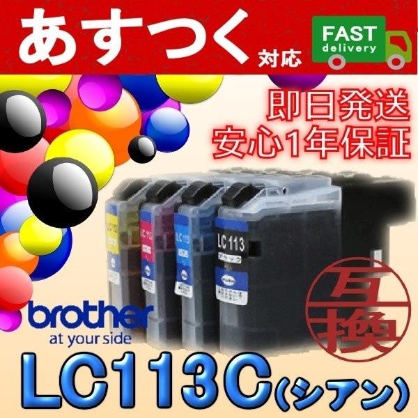<あすつく対応>即日発送/安心1年保証 【単品】LC113C(シアン) ブラザー(brother) 新品 互換 インクカートリッジ 関連商品:LC113BK LC113C LC113M LC113Y
