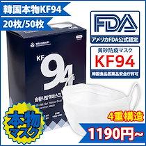 [本物マスク /REALMASK]KF94韓国マスクSOL PREMIUM韓国生産韓国フィルターマスクKF94使い捨てマスク