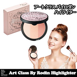 [TOO COOL FOR SCHOOL] ツヤ肌美人を作る!ArtClass By Rodin Highlighter / アートクラス バイロダンハイライター /