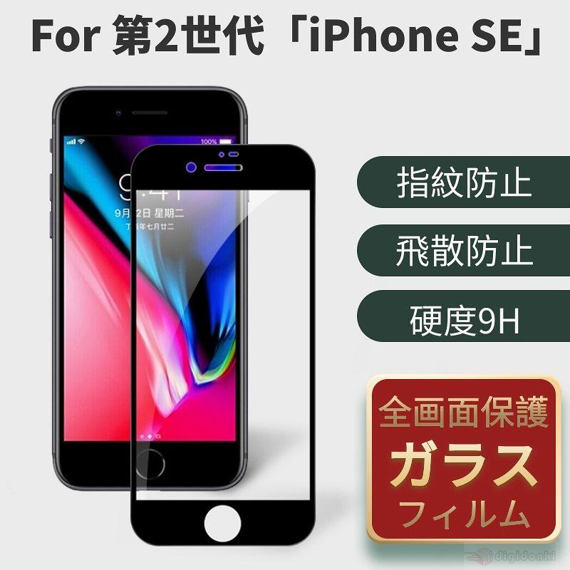 2020モデル iPhone SE 第2世代用全画面保護フィルム/完全保護強化ガラスフィルム保護ガラスシート/シール/飛散防止9H/衝撃吸収/耐オイル/指紋防止【A770]