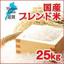 <クーポン使えます>【平成30年産新米入り!】国産ブレンド米 25kg(10kg×2袋+5kg×1袋) 滋賀県で収穫したお米です