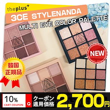 ★3CE正規品★アイシャドウパレット /MULTI EYE COLOR PALETTE ALL-NIGHTER/OVER TAKE★SOFT LIP LACQUER/ソフトリップラッカー/韓国コスメ