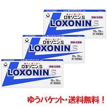 【第1類医薬品】【ゆうパケット・送料無料・3セット】 ロキソニンS 12錠×3個セット