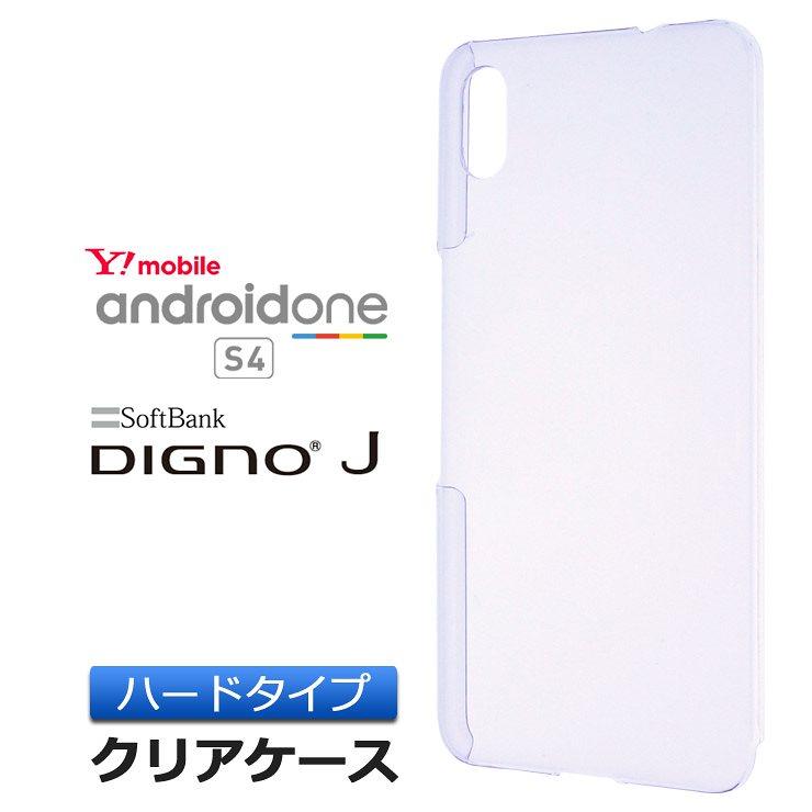 Android One S4 / DIGNO J 704KC ハード クリア ケース シンプル バック カバー 透明 無地 アンドロイドワンエスフォー Y!mobile ワイモバイル ディグノジェイ