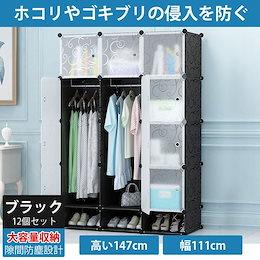 収納家具 組み立て式クローゼット 衣類収納 クローゼット 収納棚 衣装ケース 12個ハンガー2本 大容量 防塵