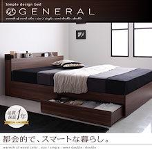 (ウォルナット柄) 左右入替え可能な収納! ヘッドボードにはコンセント付き! 収納ベッド 【General】ジェネラル (スタンダードなボンネルコイルマットレス付き) シングル~ダブルサイズ