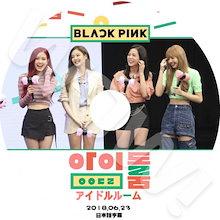 【KPOP DVD】♡♥BLACKPINK アイドルルーム (2018.06.23) ♡♥【日本語字幕あり】♡♥ BLACK PINK ブラックピンク ♡♥【BLACK PINK DVD】