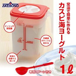 AKEBONO 常温で簡単に作れるカスピ海ヨーグルト CT-219■AKEBONO カスピ海ヨーグルト 手作り キッチン 調理