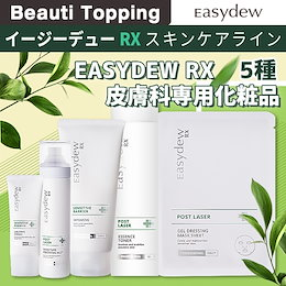 [イージーデュー/Easydew] イージーデューRXスキンケアライン (5種) / Easydew RX 皮膚科専用化粧品 [韓国コスメはBeauti Topping]