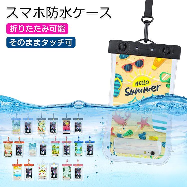 スマホ 防水ケース おしゃれ 全機種対応 iPhone 12 11 Pro Max XS X XR 8 7 6 Plus SE2 Xperia Galaxy Huawei スマートフォン 防水ポーチ