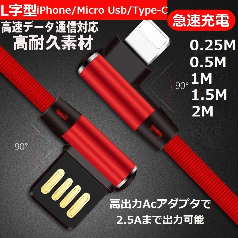 【10点まで送料198円】iPhone12 対応Lightning L字型【USB両面挿し】iPhone/Micro Usb/Type-Cx0.25m/0.5m/1m/1.5m/2m急速充電 ケーブル