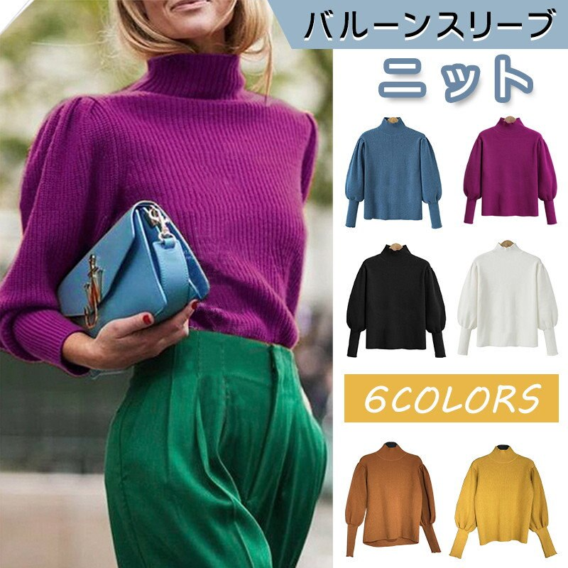 【送料無料】韓国ファッション タートルネック バルーンスリーブ ニット トップス ふわニット 体型カバー