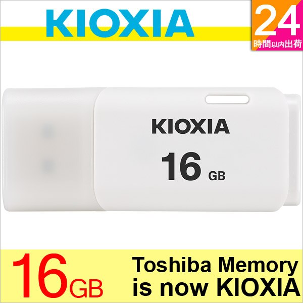 USBメモリ16GB KIOXIA(旧東芝メモリー) USB2.0 TransMemory U202 Windows/Mac対応 海外パッケージ