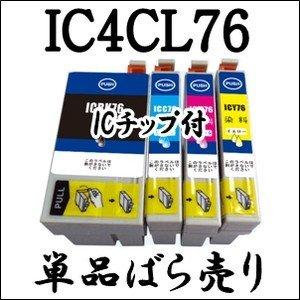 【単品売り】 IC76 EPSON エプソン ICC76 ICM76 ICY76 互換 インク カートリッジ IC76 PX-/M5040C6/M5040F/M5041C6/M50