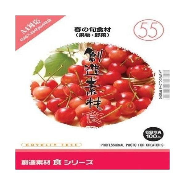 創造素材 食シリーズ [55] 春の旬食材(果物・野菜)