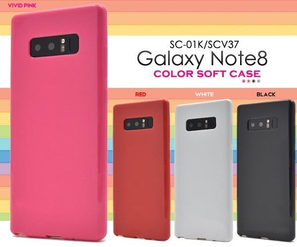 ■送料無料■【Galaxy Note8 SC-01K / SCV37 】用 カラーソフトケース