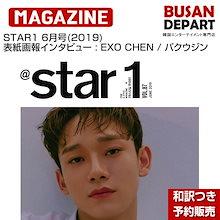 STAR1 6月号(2019) 表紙画報インタビュー : EXO CHEN パクウジン 和訳つき 1次予約 送料無料