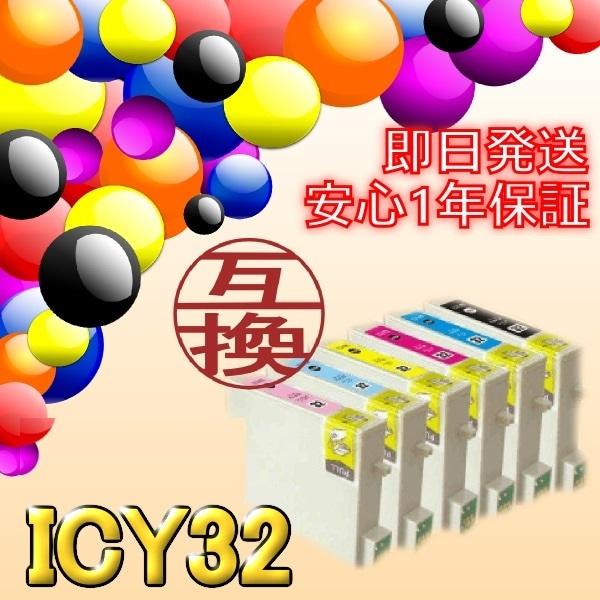 【単品 エプソン ICY32(イエロー) 互換インクカートリッジ】 EPSON 即日発送/安心1年保証 関連:ICBK32 ICC32 ICM32 ICY32 ICLC32 ICLM32 IC4CL32 IC6CL32 安 特価 人気PM-A850 PM-A870 PM-A890 PM-D750 PM-D770 PM-D800
