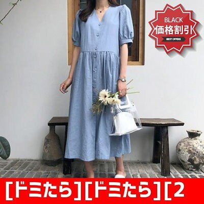 [ドミたら][ドミたら][2color]ボストクワンピース(授乳可)/ボタン/ボタン 塔/袖なしのワンピース/ 韓国ファッション
