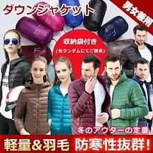 ダウンジャケット メンズ レディース  12 color  軽量 ウルトラ ライトダウン 羽毛 フェザー アウター 持ち運び 男女兼用 収納袋付き