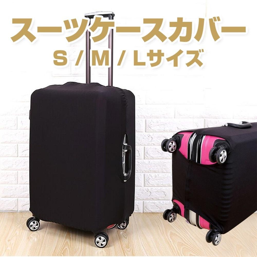 スーツケースカバー S/M/Lサイズ 汎用 18-20/22-24/24-26インチ 擦り傷 保護 汚れ ターンテーブル キャリーケースカバー ER-STCR [ゆうメール配送][送料無料]