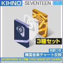 KIHNO 3種セット / SEVENTEEN ミニ6集 [YOU MADE MY DAWN] / 2次予約/特典MV DVD/韓国音楽チャート反映