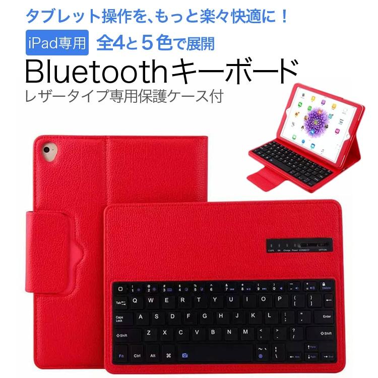 【送料無料】iPadレザーケース付き Bluetooth キーボード☆全5色☆iPadPro10.5/NEW iPad9.7用(2018第6世代/2017第五世代)など各種ございます