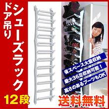 【送料無料】【即納】シューズラック 12段タイプ 靴箱 組立て式 折りたたみ式 靴ケース ドア吊理タイプ ドア吊理タイプ 玄関収納 ワンルームに ロングブーツも