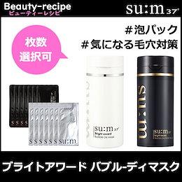 [SUM37/スム]✨お試しサンプル✨枚数選択可✨ブライトアワード バブル-ディマスク✨マスクパック✨ウォッシュオフ/フェイスパック/泡洗顔/バブルクレンジング/しっとり/泡パック